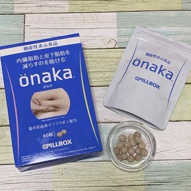 機能性表示食品「onaka」/ピルボックス/健康サプリメントを使ったクチコミ(2枚目)