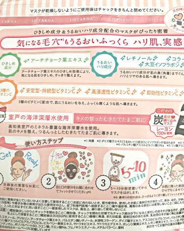 リフターナ コンセントレートマスク モイスト/pdc/シートマスク・パックを使ったクチコミ(2枚目)