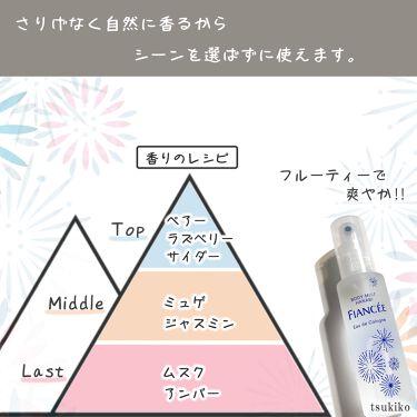 ボディミスト HANABI /フィアンセ/香水(レディース)を使ったクチコミ(3枚目)
