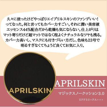 マジックスノークッションブラック 3.0/APRILSKIN/クッションファンデーションを使ったクチコミ(8枚目)