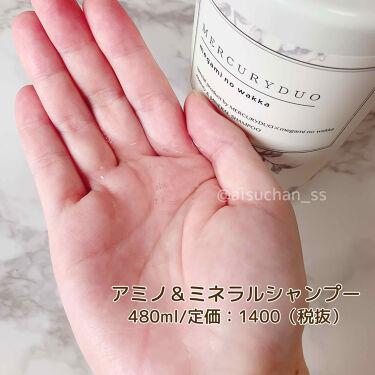 MERCURYDUOシャンプー・トリートメント【モイストタイプ】/RBP/シャンプー・コンディショナーを使ったクチコミ(2枚目)