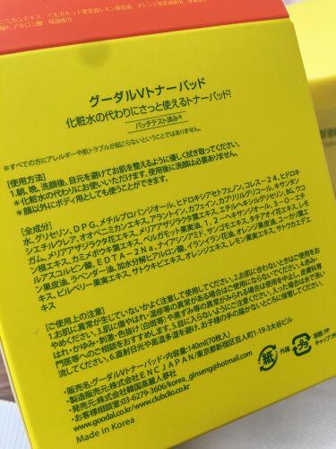 グーダルVトナーパッド(goodal GREEN TANGERINE V TONER PAD)/goodal/シートマスク・パックを使ったクチコミ(4枚目)