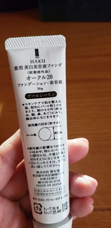 HAKU 薬用 美白美容液ファンデ/SHISEIDO/クリーム・エマルジョンファンデーションを使ったクチコミ(2枚目)