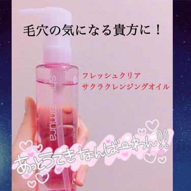 フレッシュ クリア サクラ クレンジング オイル/shu uemura/オイルクレンジングを使ったクチコミ(1枚目)