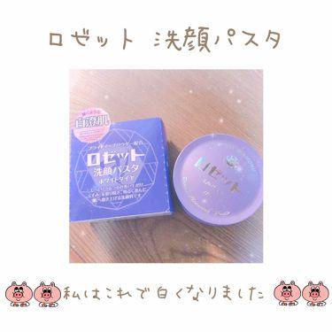❥❥rio❥❥さんの「ロゼットロゼット洗顔パスタ ホワイトダイヤ<洗顔フォーム>」を含むクチコミ