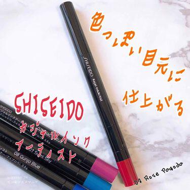 カジャルインクアーティスト/SHISEIDO/ジェル・クリームアイシャドウを使ったクチコミ(1枚目)