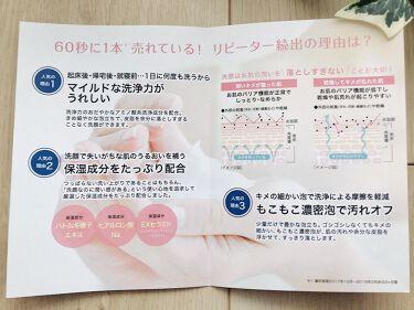 ハトムギ洗顔フォーム/株式会社イヴ/洗顔フォームを使ったクチコミ(5枚目)