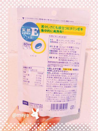 天然ビタミンE[大豆]/DHC/美容サプリメントを使ったクチコミ(2枚目)