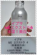 おすず♡イエベ春♡ブライト♡のクチコミ「イプサ MEエクストラ4😍💓♥️👍...」