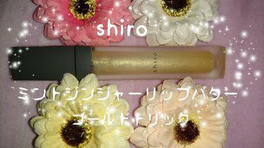 ミントジンジャーリップバター/shiro (シロ)/リップグロスを使ったクチコミ(1枚目)