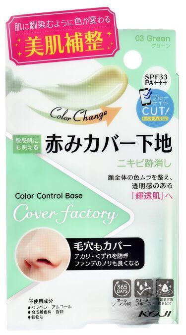 カラーコントロールベース 03 グリーン