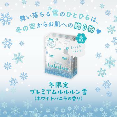 冬限定 プレミアムルルルン雪(ホワイトバニラの香り)/ルルルン/シートマスク・パックを使ったクチコミ(1枚目)
