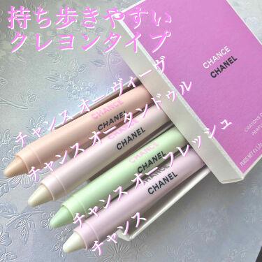 チャンス クレイヨン ドゥ パルファム/CHANEL/香水(レディース)を使ったクチコミ(3枚目)