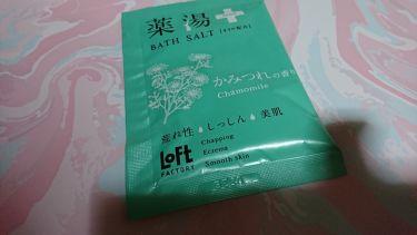 薬湯 バスソルト/ロフトファクトリー/入浴剤を使ったクチコミ(1枚目)