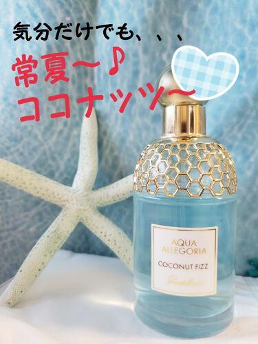 アクア アレゴリア ココナッツ フィズ/GUERLAIN/香水(レディース)を使ったクチコミ(1枚目)