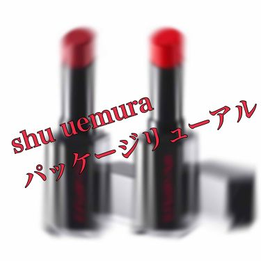 ルージュ アンリミテッド/shu uemura/口紅を使ったクチコミ(1枚目)