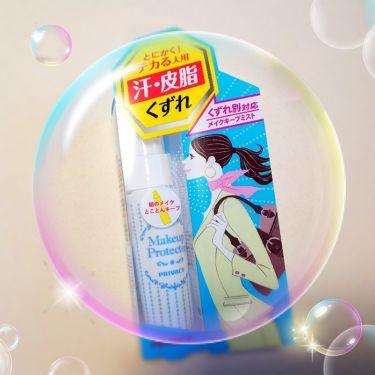 メイクアッププロテクターH/プライバシー/その他化粧小物を使ったクチコミ(1枚目)