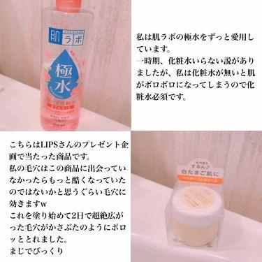 極水 ローズ化粧水/肌ラボ/化粧水を使ったクチコミ(3枚目)