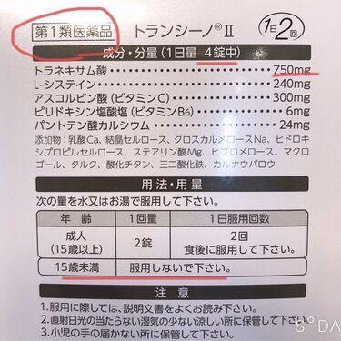 トランシーノII (医薬品)/トランシーノ/その他を使ったクチコミ(5枚目)