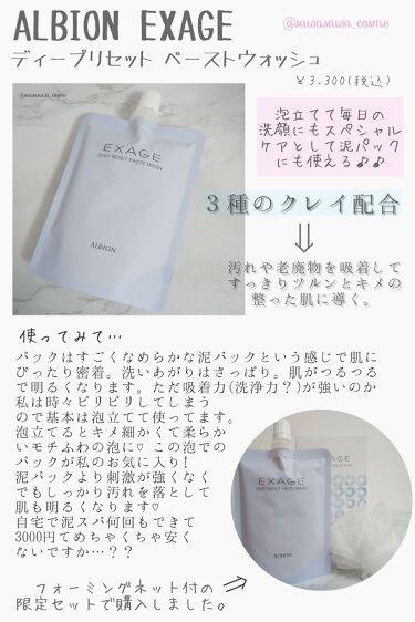 エクサージュ ディープリセット ペーストウォッシュ/ALBION/洗顔フォームを使ったクチコミ(2枚目)