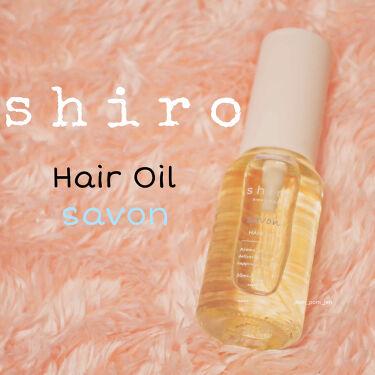【画像付きクチコミ】#shiroヘアオイル サボンこちらは購入品ではなくお友達から譲ってもらったものです。ドライヤーで髪を乾かす前、タオルドライをしてから適量を髪につけるだけでさらっさらの仕上がりになります。朝のヘアセットのときにも軽くつけるだけで髪の広...