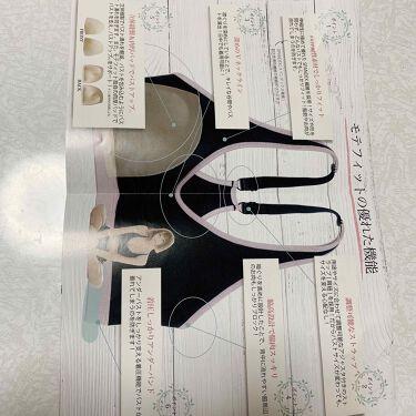 モテフィット 〜ふっくらバストメイクブラ〜/キレイノワ/その他を使ったクチコミ(3枚目)
