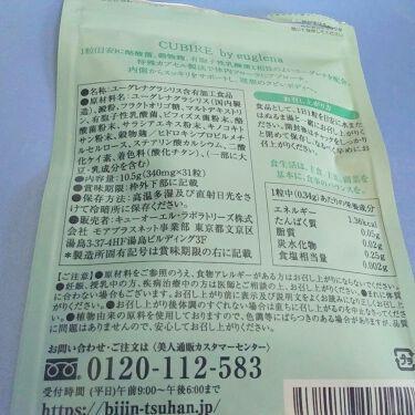 CUBIRE by euglena/美人通販/ボディシェイプサプリメントを使ったクチコミ(2枚目)