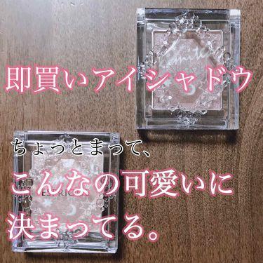 セレクト アイカラー/ESPRIQUE/パウダーアイシャドウを使ったクチコミ(1枚目)