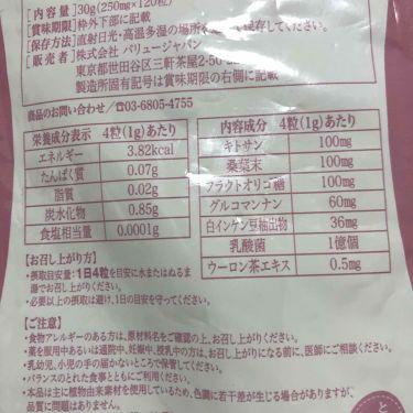 フォロバ100%💖コスメLOVE💖ゆかぽん on LIPS 「とりあえずコレ!キトサン含有食品(ダイエットサポートサプリメン..」(2枚目)