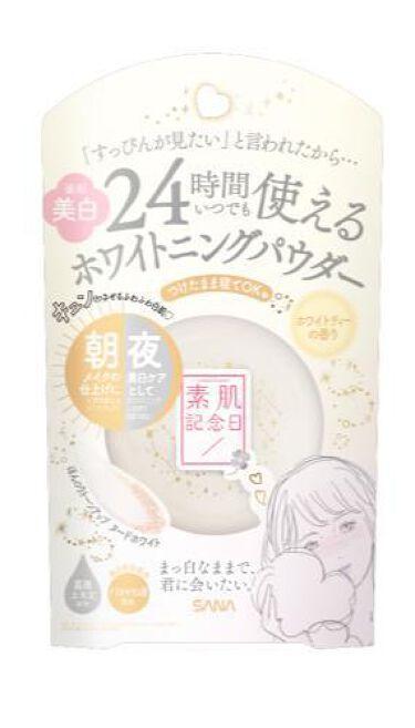 2021/2/2発売 素肌記念日 薬用美白 スキンケアパウダー ホワイトティーの香り