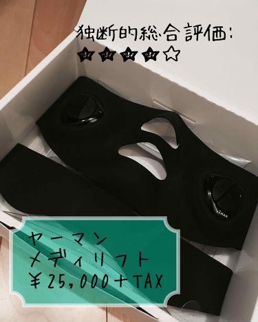 メディリフト/ヤーマン/その他グッズを使ったクチコミ(1枚目)