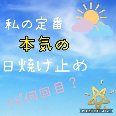 ビオレUV さらさらフェイスミルク/ビオレ/日焼け止め(顔用)を使ったクチコミ(1枚目)