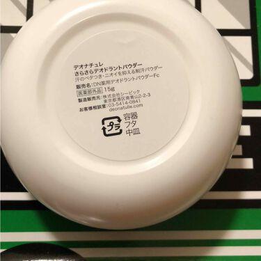 さらさらデオドラントパウダー/デオナチュレ/デオドラント・制汗剤を使ったクチコミ(2枚目)
