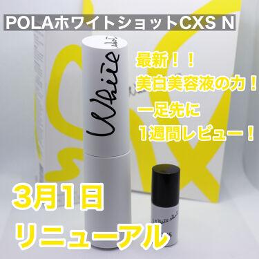 ホワイトショット CXS/ホワイトショット/美容液を使ったクチコミ(1枚目)