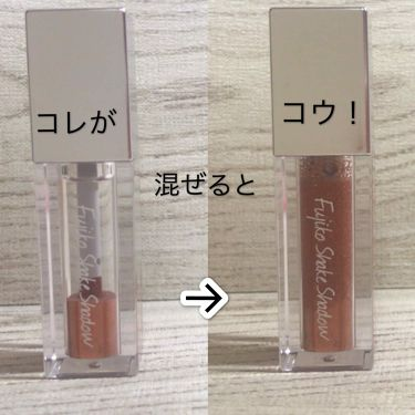 フジコシェイクシャドウ/Fujiko(フジコ)/ジェル・クリームアイシャドウを使ったクチコミ(2枚目)