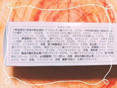 ボラージ クリーム/ちふれ/ボディクリームを使ったクチコミ(2枚目)
