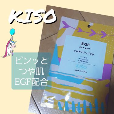 フェイスマスク(しっかり実感20枚セット)/KISO/シートマスク・パックを使ったクチコミ(1枚目)