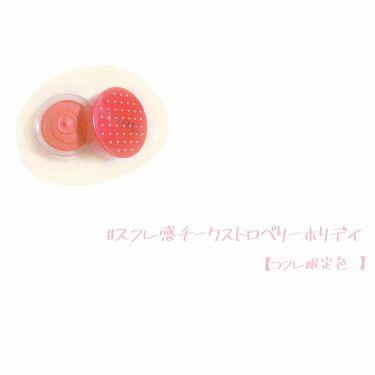 スフレ感チーク&リップ/SUGAO/ジェル・クリームチークを使ったクチコミ(4枚目)