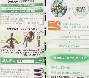 きき湯 マグネシウム炭酸湯/きき湯/入浴剤を使ったクチコミ(3枚目)