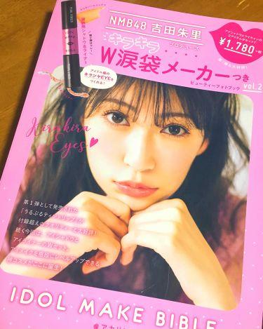 ハナハナ🌸さんの「主婦の友社NMB48 吉田朱里 プロデュース キラキラW涙袋メーカーつき IDOL MAKE BIBLE@アカリン<書籍>」を含むクチコミ
