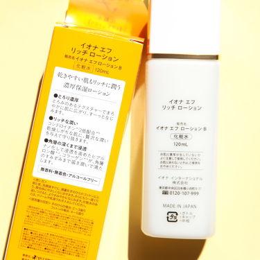 リッチ ローション/イオナ エフ/化粧水を使ったクチコミ(2枚目)