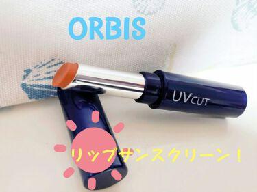 リップサンスクリーン(R)/ORBIS/リップケア・リップクリームを使ったクチコミ(1枚目)