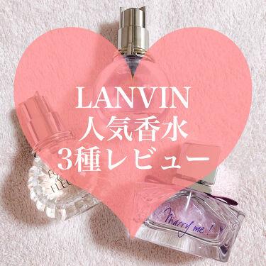 エクラ・ドゥ・アルページュ オード パルファム/LANVIN/香水(レディース)を使ったクチコミ(1枚目)