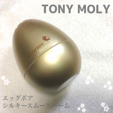 Egシルキースムースバーム/TONYMOLY(トニーモリー/韓国)/化粧下地を使ったクチコミ(1枚目)