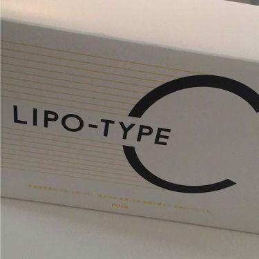 リポタイプC/POLA/美肌サプリメントを使ったクチコミ(1枚目)