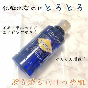 イモーテル プレシューズエクストラフェイスウォーター/L'OCCITANE/化粧水を使ったクチコミ(1枚目)
