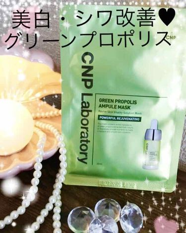 グリーンプロポリスアンプルマスク/CNP Laboratory/シートマスク・パックを使ったクチコミ(1枚目)