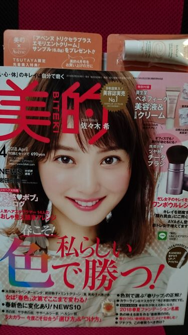 美的 2018年4月号/BITEKI (美的)/雑誌を使ったクチコミ(1枚目)