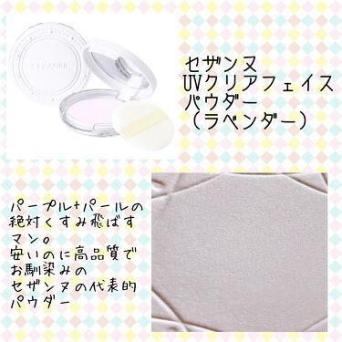 UVクリアフェイスパウダー/CEZANNE/プレストパウダーを使ったクチコミ(2枚目)