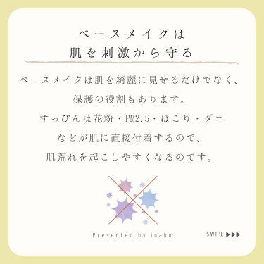 inaho公式アカウント on LIPS 「\肌への優しさを考えるなら<すっぴん肌>はやめましょう/こんに..」(3枚目)